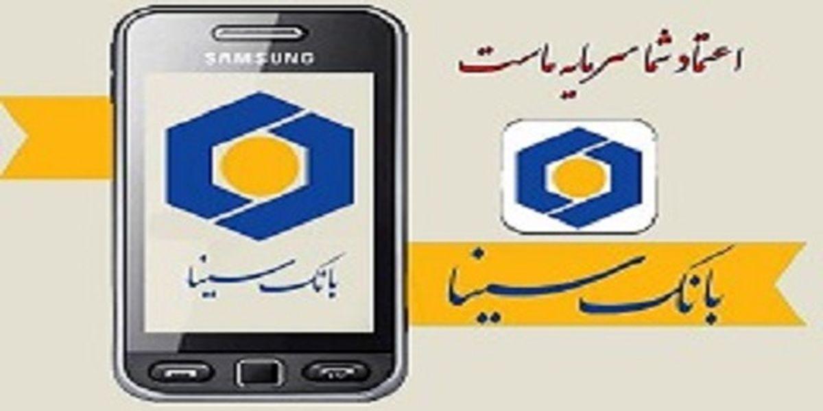 نسخه جدید موبایل بانک سینا با امکان ثبت، تایید و انتقال چک های صیادی رونمایی شد