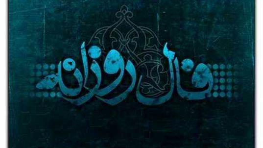فال روزانه شنبه 29 تیر 98 + فال حافظ و فال روز تولد 98/4/29