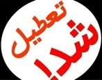 مدارس و دانشگاههای آذربایجان شرقی تا پایان هفته جاری تعطیل شد