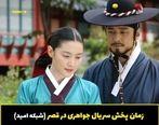 ساعت و زمان پخش سریال جواهری در قصر از شبکه امید