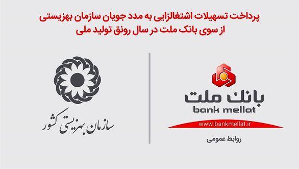 پرداخت تسهیلات اشتغالزایی به مددجویان سازمان بهزیستی از سوی بانک ملت