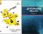 حمایت بانک مهر اقتصاد از چاپ و نشر دو عنوان کتاب