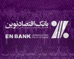 آگهی دعوت به مجمع عمومی عادی بطور فوقالعاده بانک اقتصادنوین (شرکت سهامی عام) به شماره ثبت 177132 و شناسه ملی 10102194601