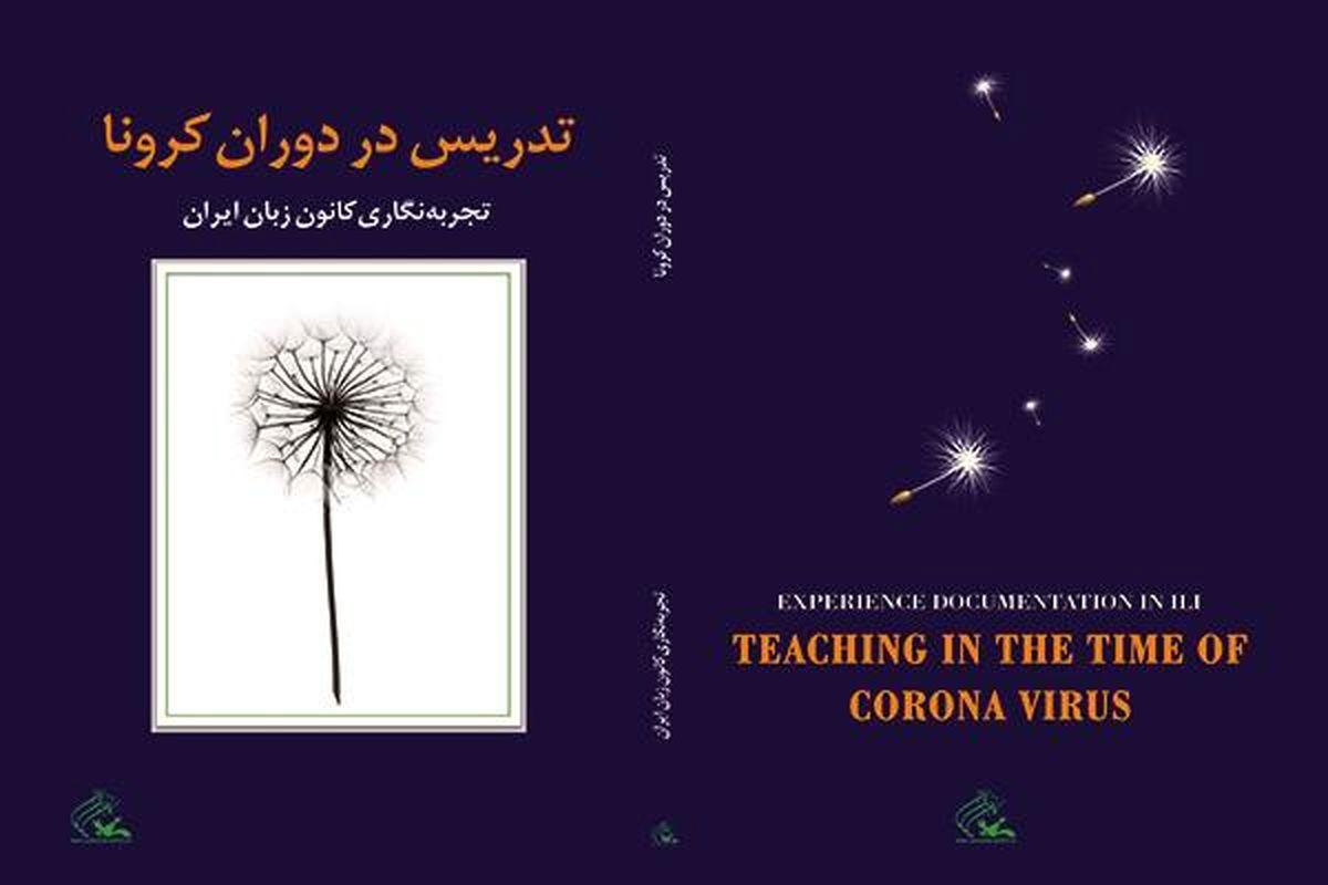 کتاب «تدریس در دوران کرونا» منتشر شد