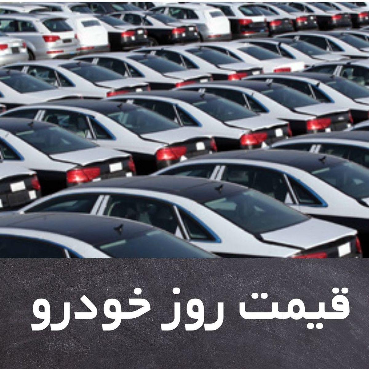 قیمت روز خودرو شنبه 18 بهمن + جدول