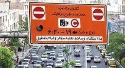 جزئیات طرح ترافیک در روزهای پنجشنبه