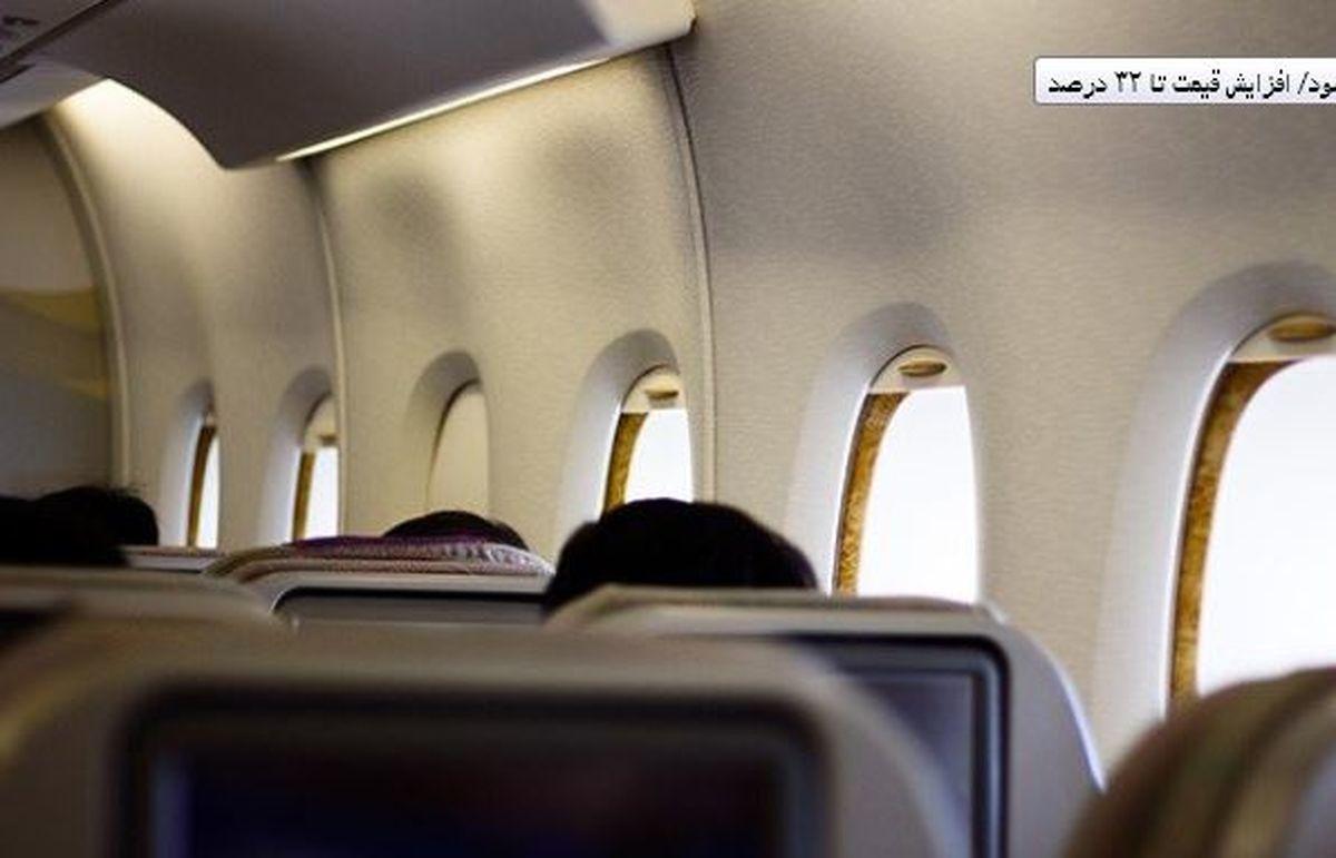 افزایش 32 درصدی نرخ بلیت پروازهای داخلی