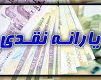 شرط افزایش یارانه نقدی چیست؟