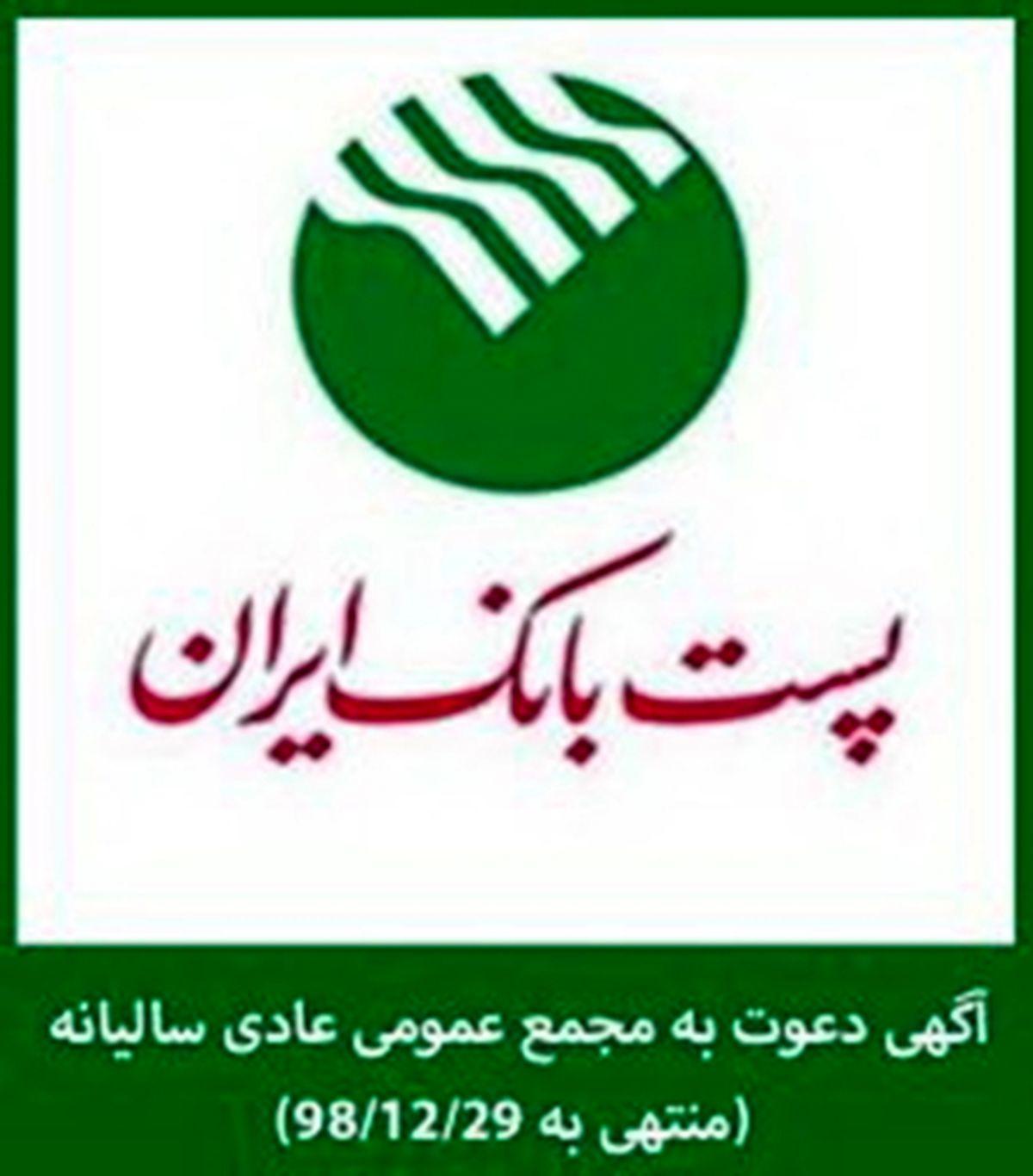مجمع عمومی عادی سالیانه پست بانک ایران 31خرداد سال جاری برگزار میشود