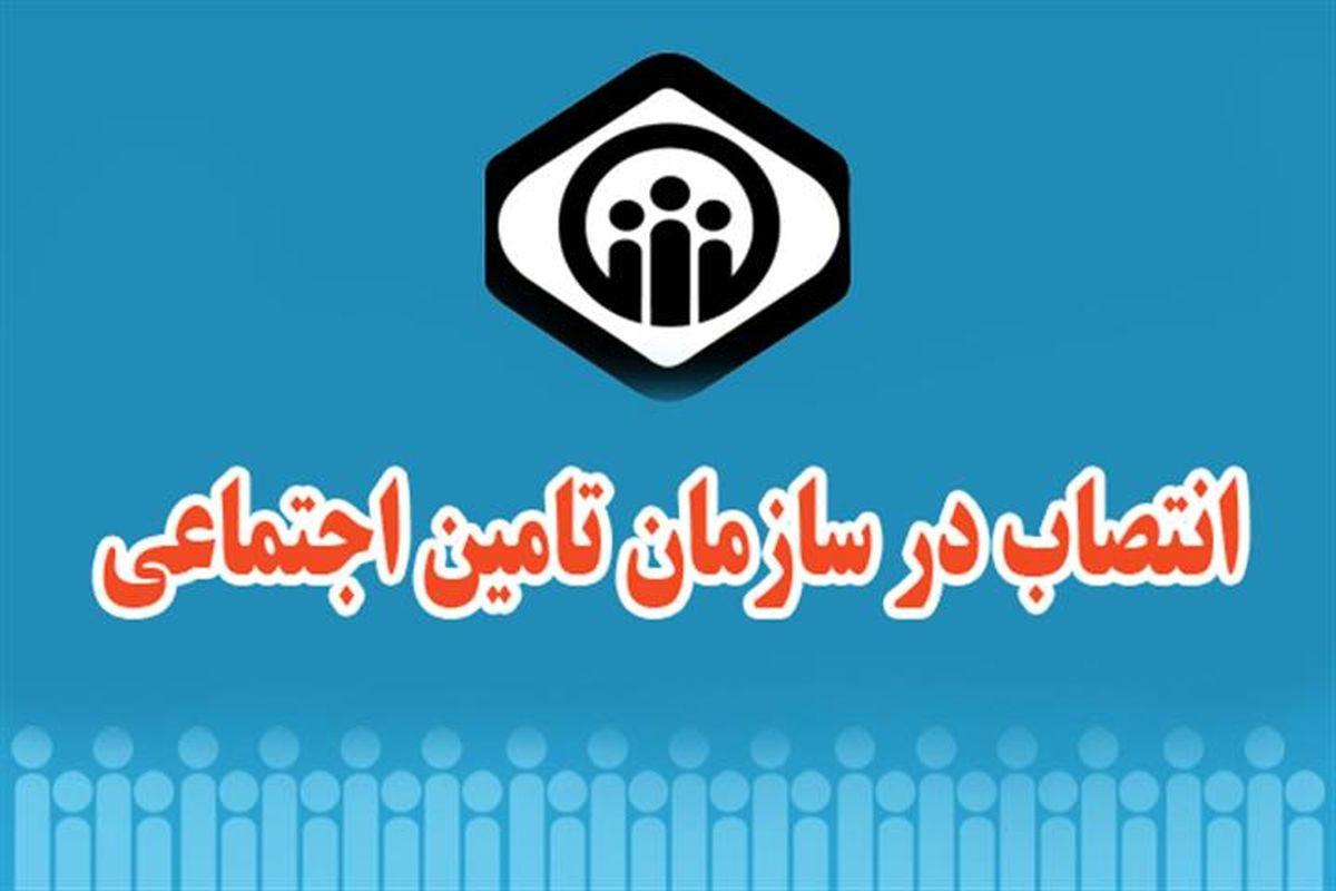 انتصاب سرپرست مدیریت درمان تامین اجتماعی کردستان