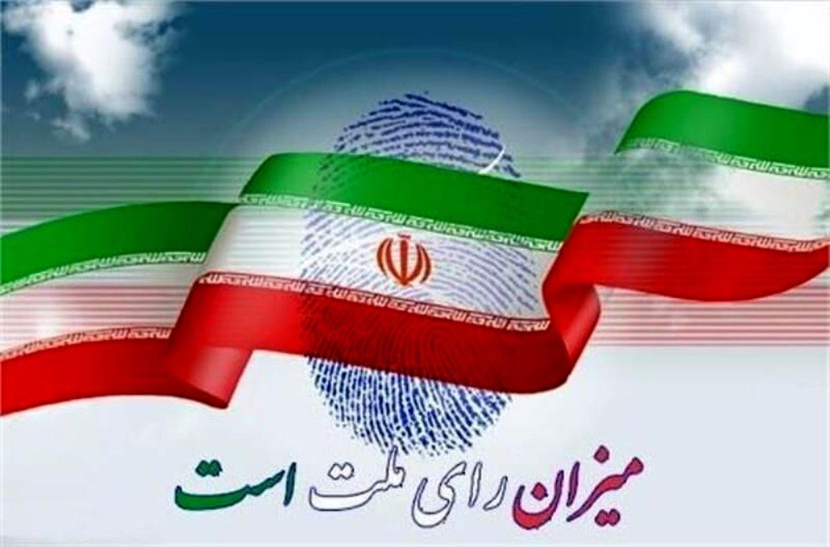 برگزاری دور دوم انتخابات مجلس شورای اسلامی در ۹ استان کشور | شرکت در انتخابات را به ساعات پایانی موکول نکنید + تصاویر