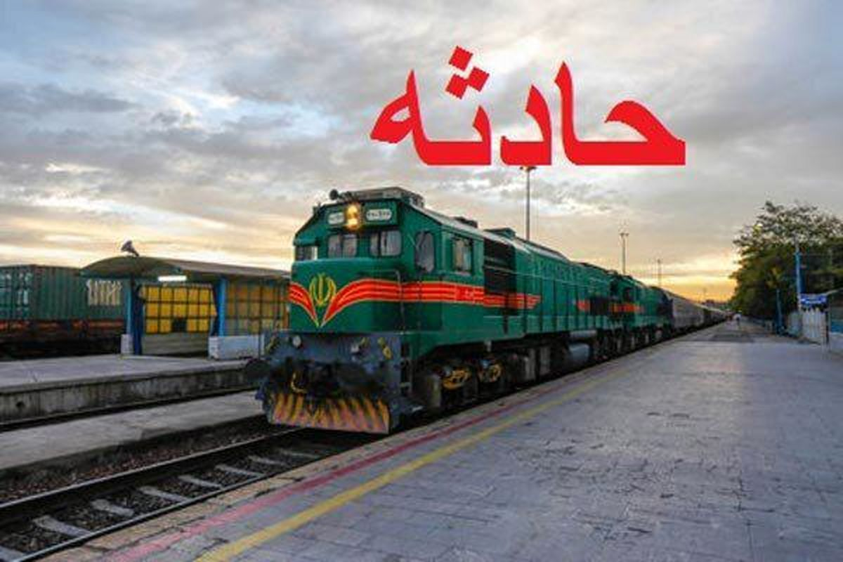 قطار مسافربری زن گرمساری را له کرد