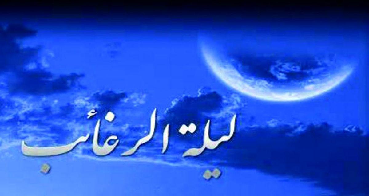 شب آرزوها (لیله الرغائب) چه شبی است + اعمال شب آرزوها (لیله الرغائب)