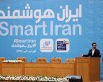 فراخوان نهمین جشنواره ملی فاوا با شعار «ایران هوشمند، آینده روشن»