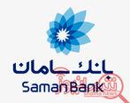 خودپردازهای ارزی بانک سامان راهاندازی