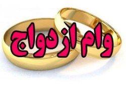 وام ازدواج ۵۰ میلیون تومان میشود؟