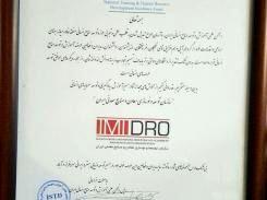 اهدای لوح تقدیر به ایمیدرو به عنوان سازمان دولتی برتر در آموزش