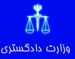 جهت ورود به سایت وزارت دادگستری اینجا کلیک کنید