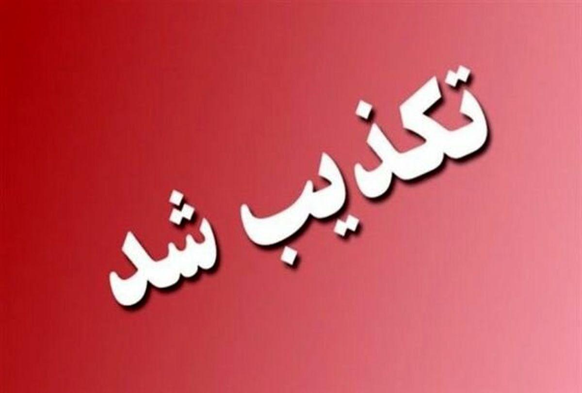 از شایعه تا واقعیت   آیا تعطیلی سه روزه تهران صحت دارد؟