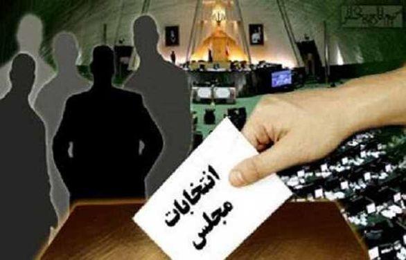 ۳۷۸ نفر برای کاندیداتوری مجلس تا پیش از ظهر اولین روز ثبت نام کردند