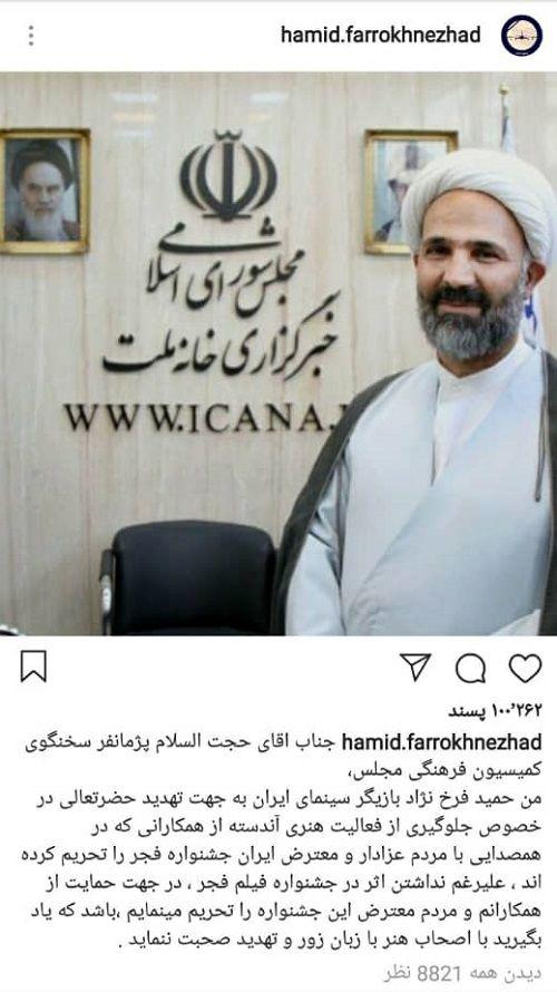 حمید فرخنژاد پاسخ تهدید پژمانفر را داد