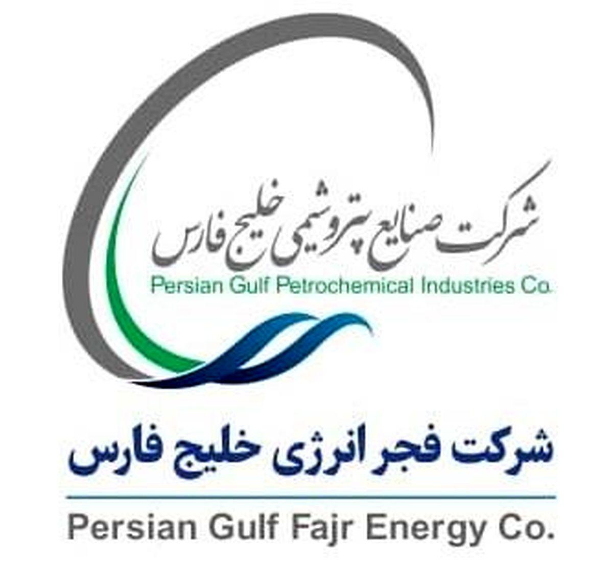 سامانه ارزیابی تامین کنندگان شرکت فجر انرژی خلیج فارس به زبان ساده