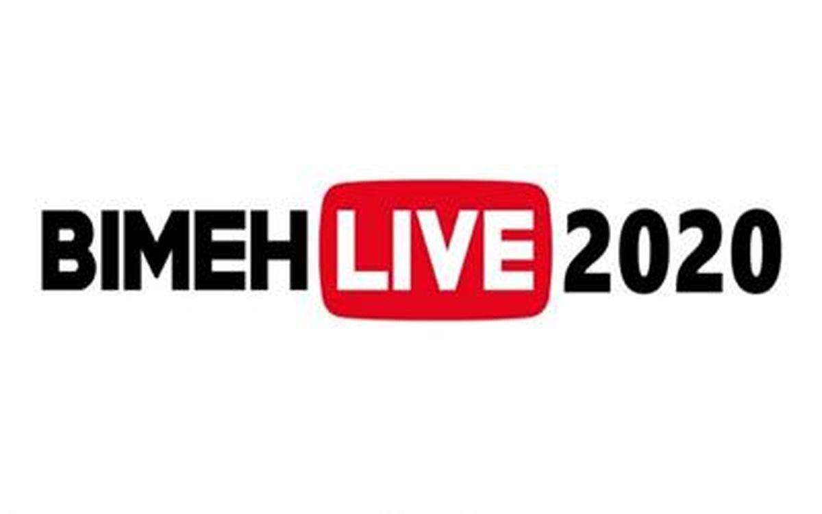 «بیمه لایو 2020»؛ اولین نمایشگاه آنلاین صنعت بیمه