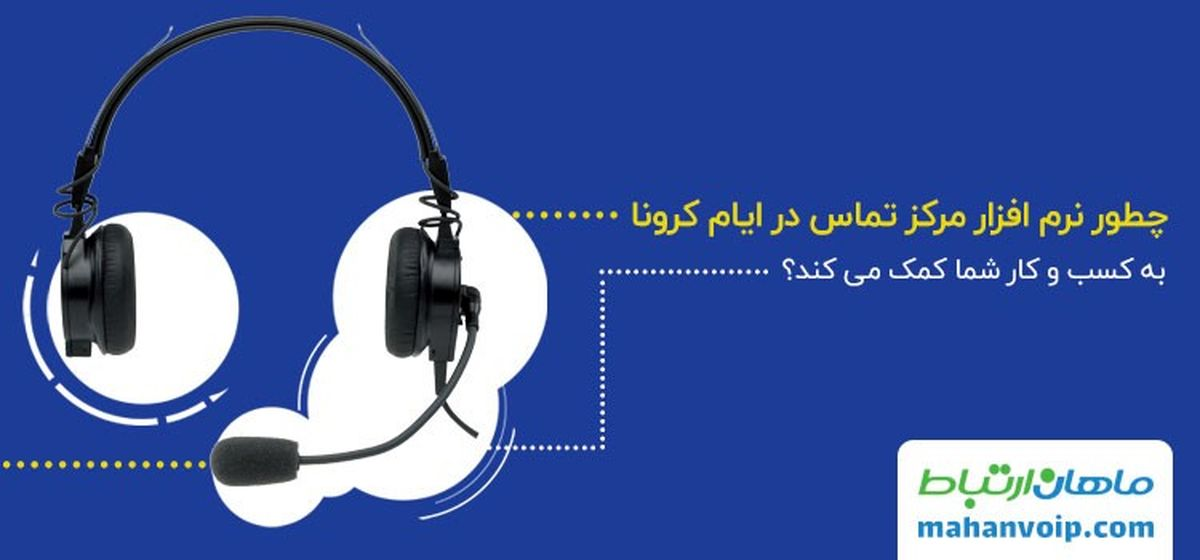 کاربرد نرم افزار مرکز تماس در بهبود کسب و کار