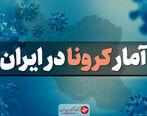 آخرین آمار کرونا در ایران امروز 2 مهر