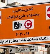 شورای ترافیک تغییر نظر داد/ اجرای طرح ترافیک از ۷:۳۰ تا ۱۹