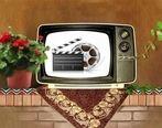 فیلمهای سینمایی آخر هفته + ساعت پخش