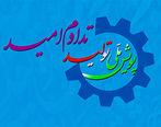 افتتاح ویدئو کنفرانسی 5 طرح صنعتی و بازرگانی در استان های مازندران، خوزستان و فارس توسط رئیس جمهور