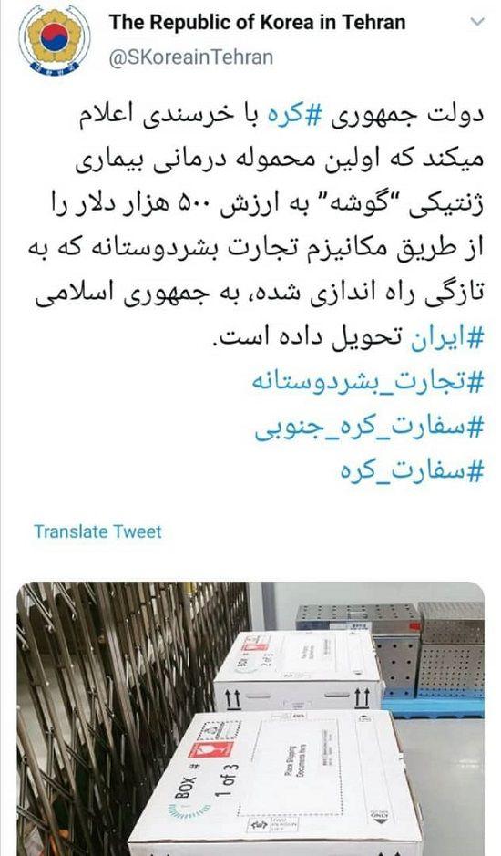 توهین تلویحی سفارت کرهجنوبی به مردم ایران