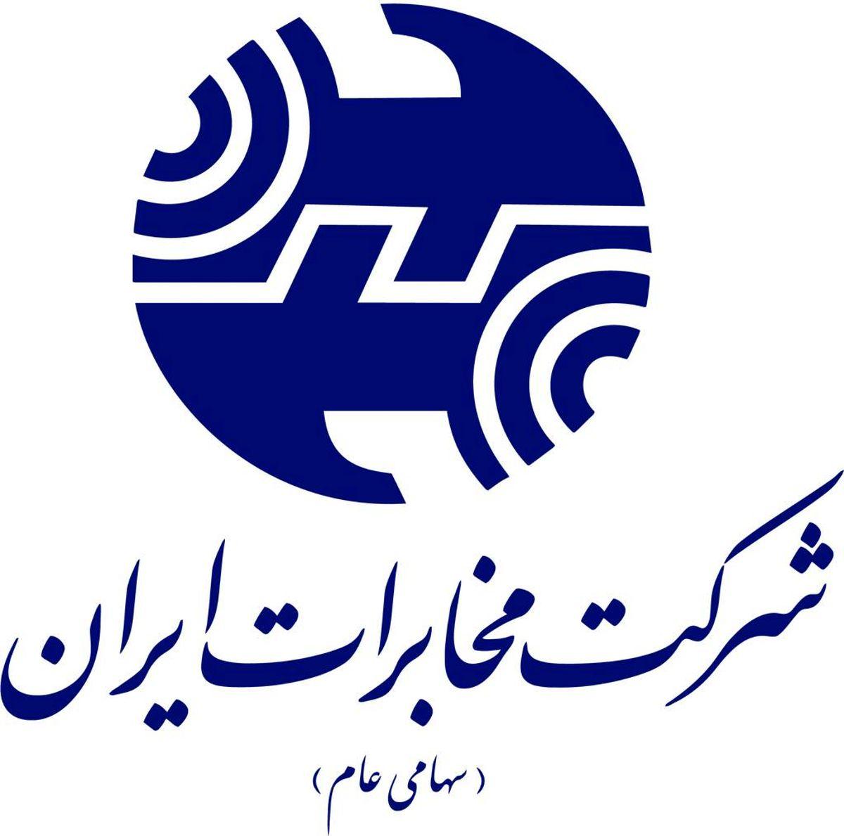 بی تدبیری مخابرات فارس دانش آموزان را به دردسر انداخت