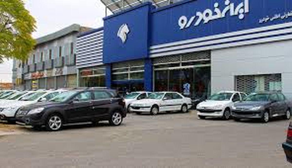 نحوه ثبت نام ایران خودرو پژو 207