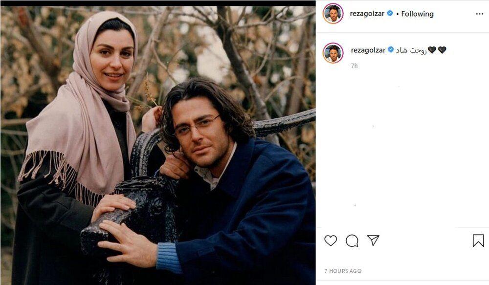 عکسی که محمدرضا گلزار از خودش و ماهچهره خلیلی منتشر کرد