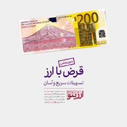 استقبال چشمگیر از طرح تسهیلاتی «ارزینو» بانک اقتصادنوین