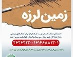 اختصاص شماره حساب پست بانک ایران برای کمکهای مردمی به زلزلهزدگان شهرستان سی سخت