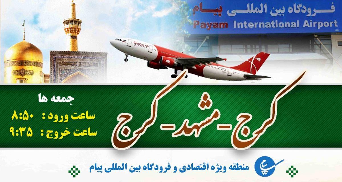 ساعت پروازی مسیر کرج- مشهد اعلام شد