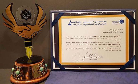 چهار رتبه برتر برای بیمه سامان در چهاردهمین جشنواره ملی انتشارات روابط عمومی