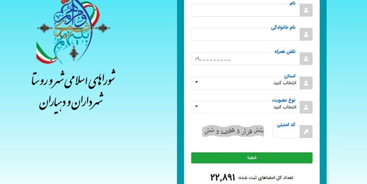 حمایت 23 هزارنفر از جامعه شوراهای شهر و روستا از آیتالله رئیسی