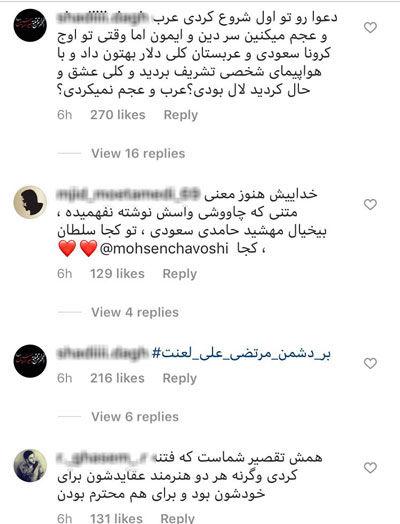 حمله لشگر مجازی چاوشی به پیج همسر ابی