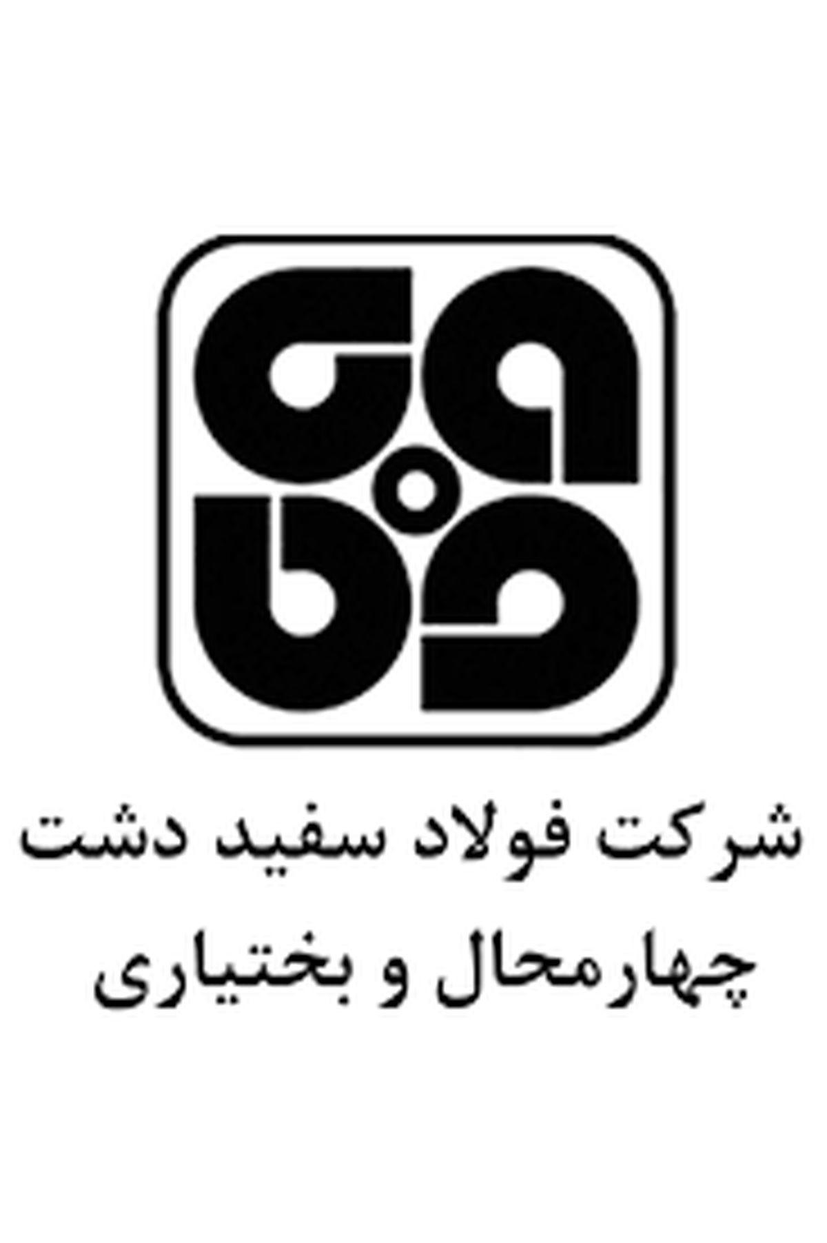 دستیابی به رکورد تاریخی تولید ماهیانه در شرکت فولاد سفیددشت
