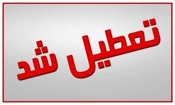 تعطیلی مدارس دوشنبه 4 آذر