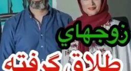 طلاق های باورنکردنی سینمای ایران + تصاویر