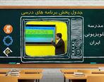 جدول پخش برنامههای مدرسه تلویزیونی از شبکه آموزش | ۳۰ آبان