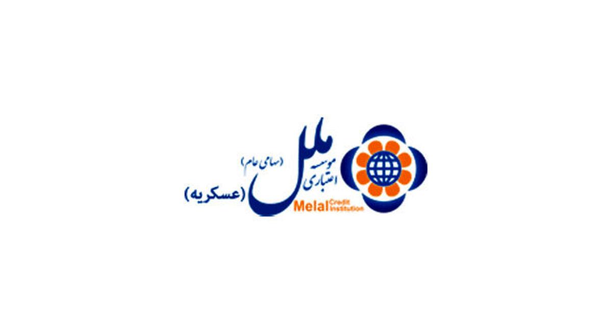 60 میلیارد تومان درآمد خالص وملل در آذرماه