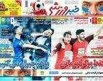 روزنامه های ورزشی | شنبه 30 آذر