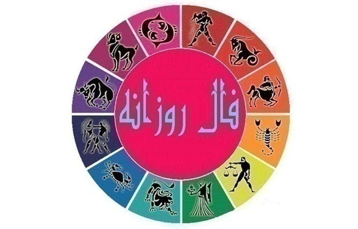 فال روزانه امروز سه شنبه 4 خرداد
