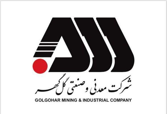 از مدیرعامل شرکت معدنی و صنعتی گلگهر به عنوان مدیر موفق ملی تجلیل شد